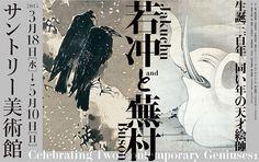 生誕三百年 同い年の天才絵師 若冲と蕪村