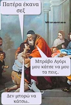 Funny Greek Quotes, Baseball Cards, Humor, Memes, Kai, Sports, Humour, Sport, Moon Moon