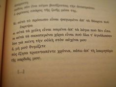 .- Love Others, Love You, Word Out, Greek Quotes, Philosophy, Love Quotes, Poems, Thoughts, Feelings