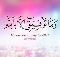 Quran Quotes - Alhamdulillah we are Muslim and we believe the Quran / Koran Karim is revealed by ALLAH (subhana wa ta'ala) to MUHAMMAD peace be upon him through Islamic Qoutes, Islamic Teachings, Islamic Inspirational Quotes, Muslim Quotes, Religious Quotes, Islamic Art, Islamic Status, Islamic Messages, Beautiful Quran Quotes