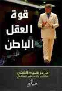 تحميل كتاب قوة العقل الباطن Pdf إبراهيم الفقي