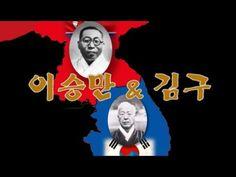 이승만 과 김구-김구를 보는 북한 탈북자의 글-북한과 종북 좌파는 이승만을 끌어내리고 김구를 띄우는 이유는