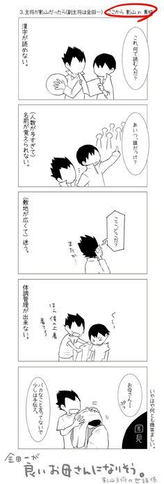 Haikyuu Kageyama Kindaichi Kunimi