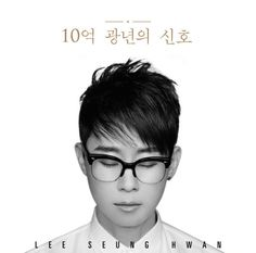 """10억광년의 신호"" is a single recorded by South Korean singer Lee Seung Hwan. It was released on April 21, 2016 by Dream Factory."