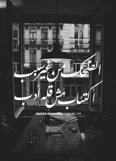 """True! """"Laughing without a reason is depression, not (as the arabic proverb says) impoliteness!"""""""