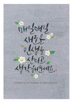 39번째 이미지 Calligraphy Types, Types Of Lettering, Caligraphy, Hand Lettering, Wise Quotes, Famous Quotes, Typography Logo, Typography Design, Korean Text