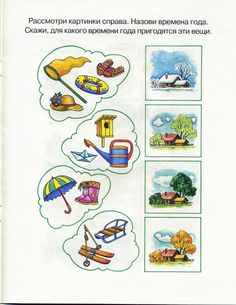 Child Development: Évszakok Month Weather, Weather For Kids, Weather Seasons, Preschool Themes, Preschool Math, Speech Language Therapy, Speech And Language, Math For Kids, Activities For Kids