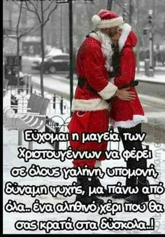 The best wishes !- The best wishes ! Christmas Wishes Quotes, Christmas Words, Motivational Quotes, Inspirational Quotes, Greek Culture, Christmas Drawing, Greek Quotes, Illustrations And Posters, Christmas Sweaters