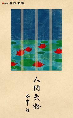 "Osamu Dazai ""Human disqualification"" [2]/太宰治『人間失格』[2]"