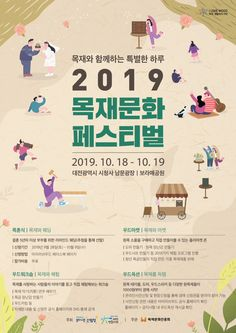 Korean Design, Web Design, Graphic Design, Event Page, Print Layout, Web Banner, Editorial Design, Infographic, Illustration