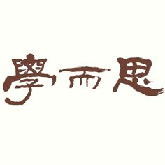 Korean Painting, Chinese Characters, Fonts, Digital Art, Calligraphy, Japanese, Paintings, Designer Fonts, Lettering
