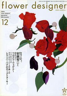 by Izutsu Hiroyuki