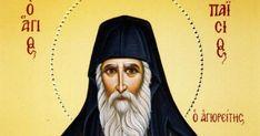 Η αγάπη του Αγίου Παΐσιου για όλο τον κόσμο είναι γνωστή. Ο Γέροντας έχει βοηθήσει πλήθος ανθρώπων και πριν και μετά την κοίμησή του. Από πού ελάμβανε τη δύναμη να στηρίζει τους ανθρώπους αλλά και να θαυματουργεί; Από τηνθερμήτου προσευχή προςτοΘεό. Η παρακάτω προσευχή είχε δοθεί σε κάποιο γυναικείο μοναστήρι, που του είχε ζητήσει κάποιο …