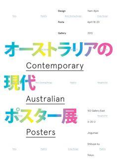 Exhibition Poster: Contemporary Australian Posters. Design Festa Gallery. Aaron Seymour. 2013