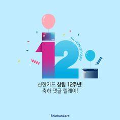 신한카드가 어느덧 12번째 생일을 맞이 해따(뚜둥) 축... Banner Design, Layout Design, Web Design, Graphic Design, Anniversary Logo, Promotional Design, Event Page, Web Banner, Event Design