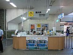 Find recommendations on what to see and do in Japan Information Center, Tourist Information, Barbados Travel, Yamaguchi, Japan Travel, Tourism, Organization, Design, Turismo