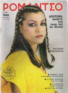 Old Greek, My Memory, Cover Pages, Magazine Covers, The Rock, 1980s, Greece, Free People, Actresses