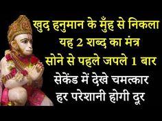 Hindu Quotes, Krishna Quotes, Vedic Mantras, Hindu Mantras, Inspirational Videos In Hindi, Inspirational Quotes, Shri Yantra, Shri Hanuman, Durga