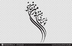 Farsi Tattoo, Persian Tattoo, Bird Tattoos Arm, Monogram Wallpaper, Persian Motifs, Arabic Calligraphy Art, Alphabet Art, Art Nouveau Design, Quotes
