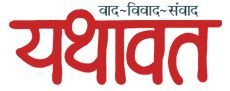 Welcome |Yathavat(यथावत|में आपका स्वागत है)  - Magazine (Delhi & NCR, other states of India)   Yathavat is a Hindi News & views Magazine. Socio political issues based Articles. subscribe for Yathavat (www.yathavat.com)
