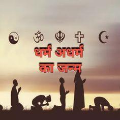 धर्म और अधर्म का जन्म कैसे हुआ Religion, Writing, History, Movies, Movie Posters, Blog, Historia, Film Poster, Films