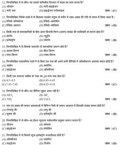 GK-CHEMISTRY GENERAL KNOWLEDGE QUESTIONS AND ANSWERS-GK DOWNLOAD - Government Daily Jobs - सरकारी नौकरी
