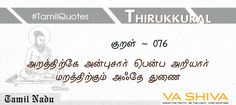 The ignorant say that love is an ally to virtue only, but it is also a help to get out of vice. #Thirukkural ~ 076