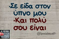Ideas Quotes Greek Funny Posts For 2019 Funny Greek Quotes, Greek Memes, Funny Picture Quotes, Funny Quotes, Funny Memes, Hilarious, Sarcasm Quotes, Jokes Quotes, Sarcastic Humor