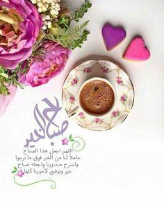 Coffee and friends I Love Coffee, Coffee Art, Best Coffee, My Coffee, Coffee Time, Tea Time, Good Morning Arabic, Good Morning Coffee, Coffee Break