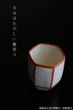 【楽天市場】赤絵ぼんぼり型猪口・伏原博之:和食器の愉しみ 工芸店ようび