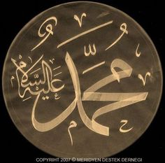 İsm-i Nebi Beautiful Calligraphy, Islamic Art Calligraphy, Caligraphy, Islamic Wall Decor, Middle Eastern Art, Eid Crafts, Islamic Patterns, Islamic Gifts, Smart Art