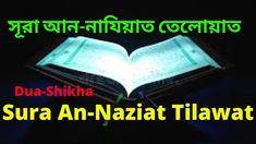 সূরা আন-নাযিয়াত তেলোয়াত – 079. Sura An-Naziat Tilawat - #Dua_Shikha, কোর... Quran Tilawat, Islamic Dua, Motivational Videos, Hadith, Meant To Be