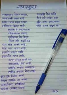 Written Marathi Love Quotes, Marathi Poems, Hindi Quotes, Best Quotes, Qoutes, Best Wishes For Exam, Exam Wishes, Motivational Poems, Poem Quotes