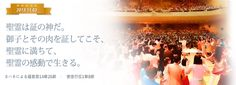 鄭明析牧師による主日の御言葉からⓒ聖霊は証の神だ。 御子とその肉を証してこそ、聖霊に満ちて、 聖霊の感動で生きる。 - Mannam & Daehwa(キリスト教福音宣教会)