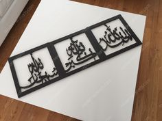 Subhan'Allah, Alhamdulillah & Allahu-Akbar 3 piece square set wall art in solid wood. Elegantly designed and hand-carved in modern Arabic calligraphy Wall Art Uk, Modern Wall Art, What Are Colours, Laser Cutter Projects, Wooden Wall Decor, Islamic Wall Art, Arabic Calligraphy Art, Arabic Design, Wood Sizes