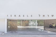 LifeObject: Inside Israel's Pavilion at the 2016 Venice Biennale,© Laurian Ghinitoiu