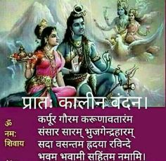 Buy Made In India Products via WhatsApp - COD and Easy return available Sanskrit Quotes, Sanskrit Mantra, Vedic Mantras, Hindu Mantras, Yoga Mantras, Hinduism Quotes, Vishnu Mantra, Lord Shiva Mantra, Pictures Of Shiva