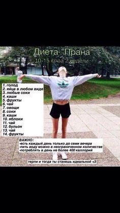 Прана 7 Day Challenge, Anorexia, Slim Body, Perfect Body, Self Development, Fitness Inspiration, Healthy Lifestyle, Health Fitness, Lose Weight