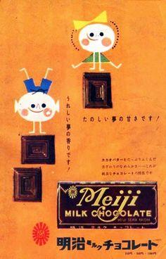 明治 ミルクチョコレート レトロ 広告
