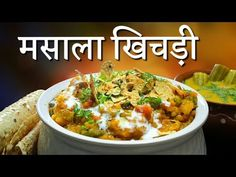 Masala Khichdi or vaghareli khichadi is a healthy,tasty,spicy,delicious and colorful variation of simple rice and dal khichdi.masala khichadi also known as v. Rice Recipes, Indian Food Recipes, Vegetarian Recipes, Healthy Recipes, Ethnic Recipes, Rice Dishes, Food Dishes, Food Food, Rajasthani Food
