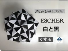 Escher Kusudama Tutorial エッシャー(くす玉)の作り方