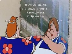 Знаменитые фразы из советских мультфильмов | thePO.ST