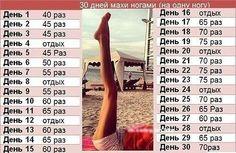 Ноги за 30 дней