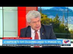 Γιάν. Μάζης: Οι Έλληνες πολιτικοί λιβανίζουν Μέρκελ και δεν ευχαριστούν Μακρόν για δήλωση φιλίας του - YouTube Youtube, Youtubers, Youtube Movies