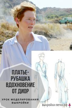 Print Patterns, Sewing Patterns, Pattern Draping, Tailoring Techniques, Denim Fashion, Womens Fashion, How To Make Clothes, Fabric Manipulation, Daily Fashion