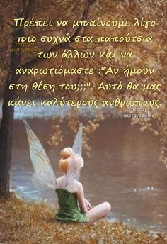 Picture Quotes, Quotes To Live By, Clever, Motivational Quotes, Thoughts, Pictures, Inspirational, Greece, Photos