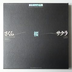 東松照明作品集 さくら・桜・サクラ 120