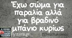 Bring Me To Life, Funny Pictures, Funny Pics, Funny Stuff, Greek Quotes, True Words, Just For Laughs, Funny Quotes, Jokes