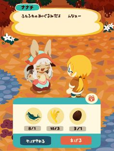 animal_ears doubutsu_no_mori eyes_closed gameplay_mechanics grass highres made_in_abyss multiple_girls nanachi_(made_in_abyss) nature outdoors riko_(made_in_abyss) speech_bubble tail text translation_request tree villager_(doubutsu_no_mori) Abyss Anime, Manga Anime, Anime Art, Anime Undertale, Anime Animals, Animal Ears, Mega Man, Ship Art, Cute Cartoon