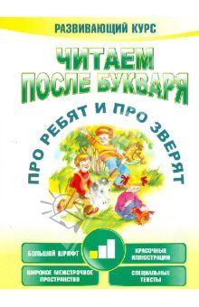 Харьков Форум - Подборка книг для начального чтения со ссылками на лабиринт и другие онлайн магазины